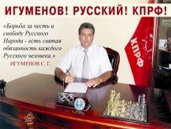 Народный кандидат КПРФ Игуменов получил чёрную метку