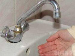 Сочи ожидает дефицит воды
