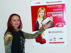 Мальчик выиграл в лотерею 276 тысяч рублей