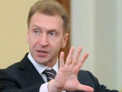 Шувалов: Россия подготовлена к кризису лучше, чем в 2008 году