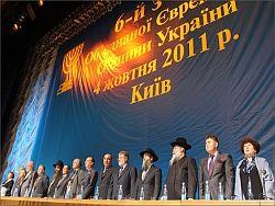 Евреи Украины провели крупнейший за всю историю съезд