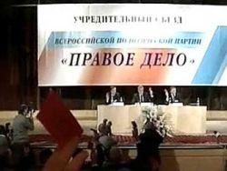 """Спонсоры """"Правого дела"""" требуют вернуть 650 млн рублей"""