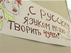 Ученые увидели деградацию русского языка