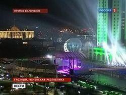 """В Грозном открылся высотный комплекс """"Грозный-Сити"""""""