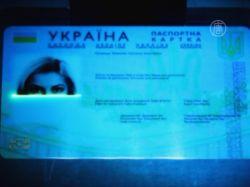 Украина: биометрические документы вызывают споры