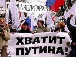 Кто против путинизма?