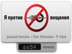 Эхо Москвы ко дню рождения Путина