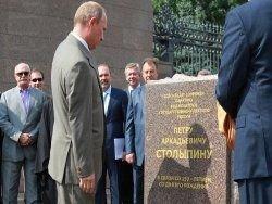 Кто из министров не скинулся на памятник Столыпину