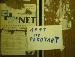 Россиян обяжут страховать ответственность за ЧП с лифтами