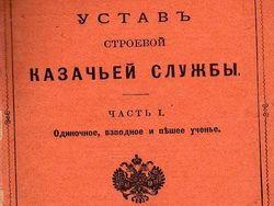 """В уставе казаков обнаружили """"экстремизм"""""""