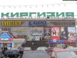"""""""Нас избили 10 кавказцев прямо на выходе из кинотеатра"""""""