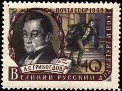 Александр Грибоедов: заложник тайны рождения