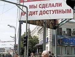 Госдума разрешила россиянам погашать кредиты досрочно
