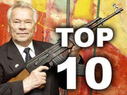 Появился рейтинг стрелкового оружия за последние сто лет