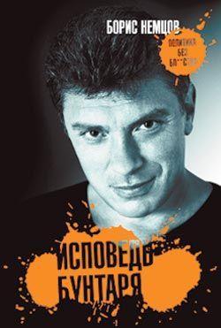 Немцов в новой книге расставляет знаки препинания в личной истории