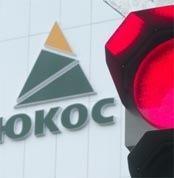 От ЮКОСа осталась только память. Империя Михаила Ходорковского распродана