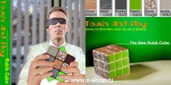 Придуман новый Кубик Рубика