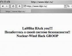 Сайт ЛДПР, взломанный хакерами, возобновил работу