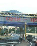 Акции «Мостотреста» скупаются в преддверии Олимпиады