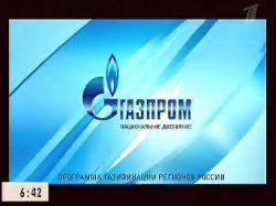 """Имидж \""""Газпрома\"""" будут поддерживать пиарщики Кремля"""