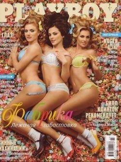 """Девчонки из группы \""""Фабрика\"""" в Playboy (фото)"""