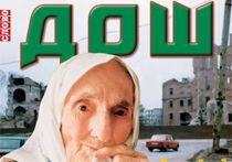 Чеченский журнал не дошел до печати