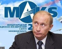 """Президент РФ сегодня откроет авиасалон \""""МАКС-2007\"""""""