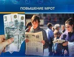 МРОТ может вырасти до 4000 рублей до конца года