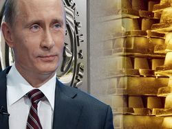 Путин отдает МВФ золотовалютный запас России?