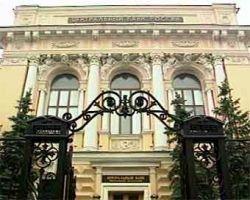 Российская банковская система прочна - уверен Банк России