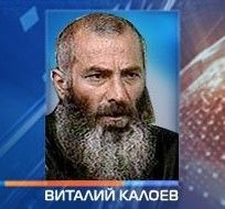 Виталий Калоев не выйдет на свободу досрочно