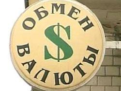В Москве обнаружено 23 нелегальных обменника