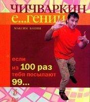 Миллионер Евгений Чичваркин: Хотели подарок? А вот х... вам