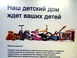 Неизвестные предложили москвичам сдавать детей в приюты