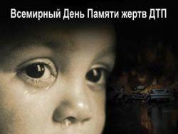 В воскресенье Всемирный день памяти жертв ДТП