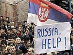 Косовские сербы попросили гражданства и защиты РФ