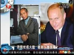 Двойник Путина оказался китайским крестьянином