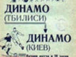 О незаменимости Киева и Тбилиси в русском футболе