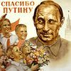 Какой президент нужен России