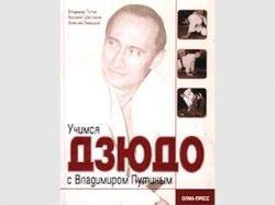 В Москве прошла презентация книги Путина о дзюдо на корейском языке