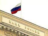 Банки заняли у ЦБ рекордную сумму - 192 млрд рублей