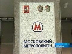 """В Москве ко Дню города откроется новая станция метро \""""Трубная\"""""""