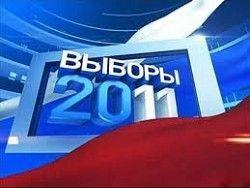 Ложные итоги выборов-2011 в России
