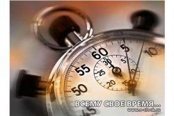 Ученые намерены откорректировать мировое время