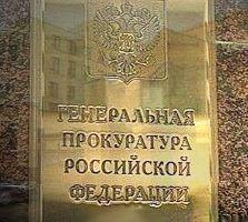 Генпрокуратура инициировала проверки всех банков, работающих в сфере кредитования