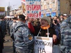 """В Москве весьма своеобразно продолжает действовать закон \""""О митингах\"""""""