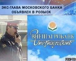 Экс-глава московского банка объявлен в розыск за рейдерство