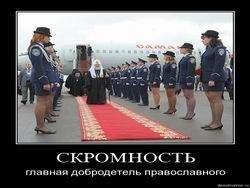 Сколько стоит платье патриарха Кирилла?