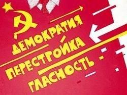 Главный идеолог перестройки Яковлев - американский агент?
