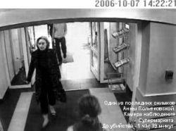 Дело Политковской: день открытых дверей